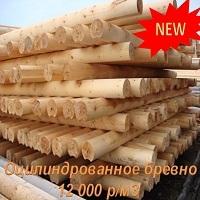 Оцилиндрованное бревно ( Д-220мм) - 12 000 р/м3