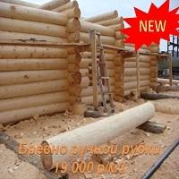 Бревно  ручной рубки (Д-300мм) – 19 000 р/м3