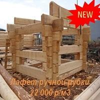 Лафет ручной рубки (Д-300мм) – 22 000р/м3